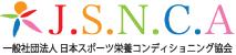 一般社団法人日本スポーツ栄養コンディショニング協会