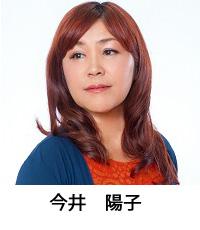 今井 陽子