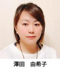 澤田 由希子